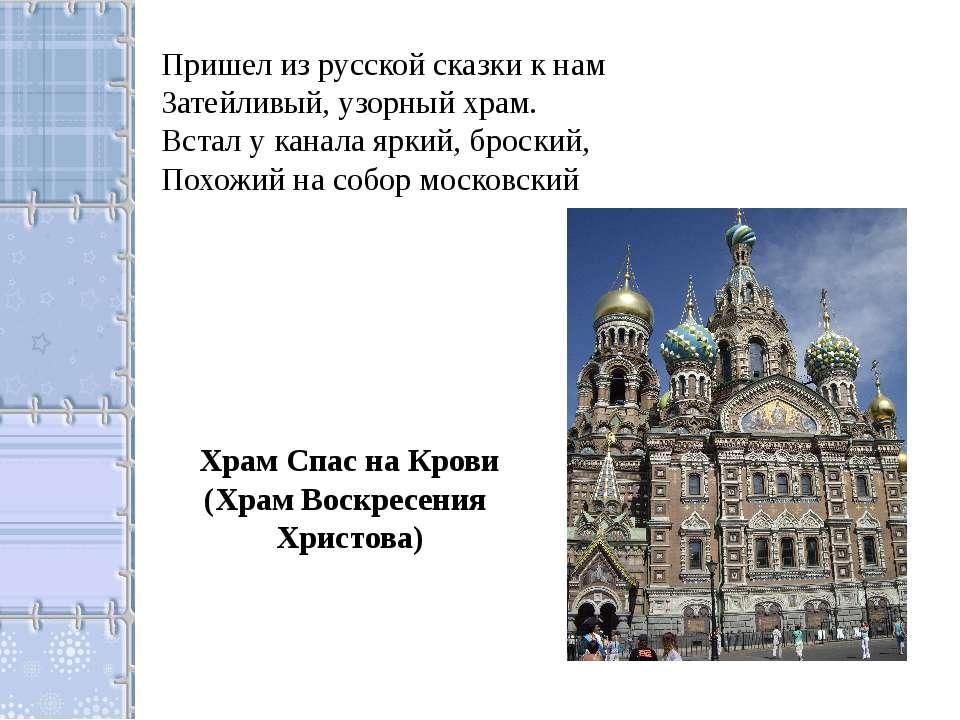 Пришел из русской сказки к нам Затейливый, узорный храм. Встал у канала яркий...