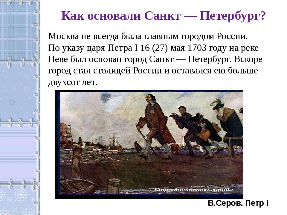 Как основали Санкт — Петербург? Москва не всегда была главным городом России....