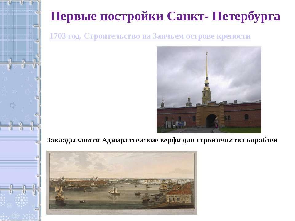 Закладываются Адмиралтейские верфи для строительства кораблей Первые постройк...