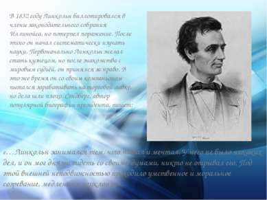 В 1832 году Линкольн баллотировался в члены законодательного собрания Иллиной...