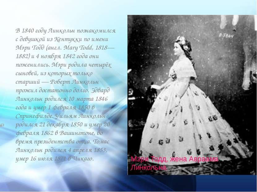 В 1840 году Линкольн познакомился с девушкой из Кентукки по имени Мэри Тодд (...