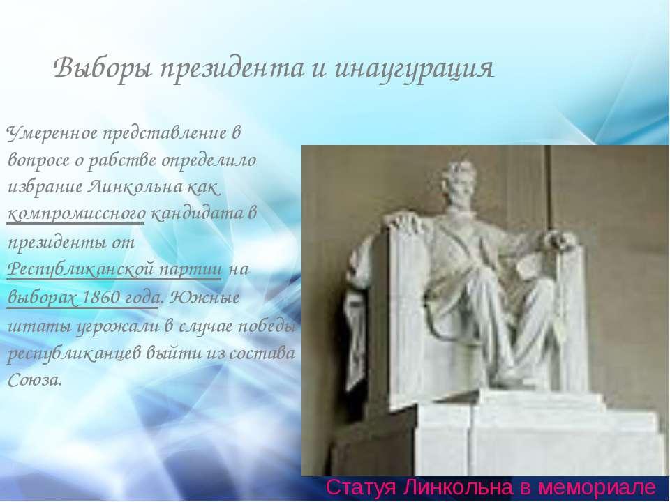 Выборы президента и инаугурация Умеренное представление в вопросе о рабстве о...