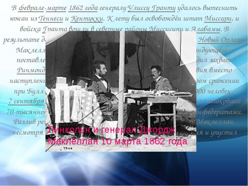 В феврале-марте 1862 года генералу Улиссу Гранту удалось вытеснить южан из Те...
