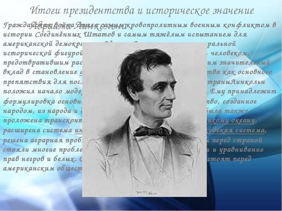 Итоги президентства и историческое значение Авраама Линкольна Гражданская вой...