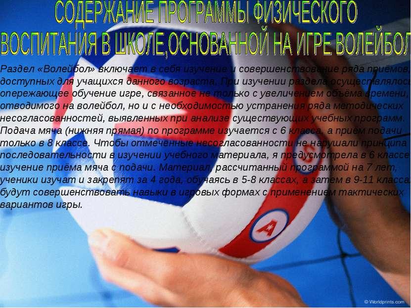 Раздел «Волейбол» включает в себя изучение и совершенствование ряда приёмов, ...