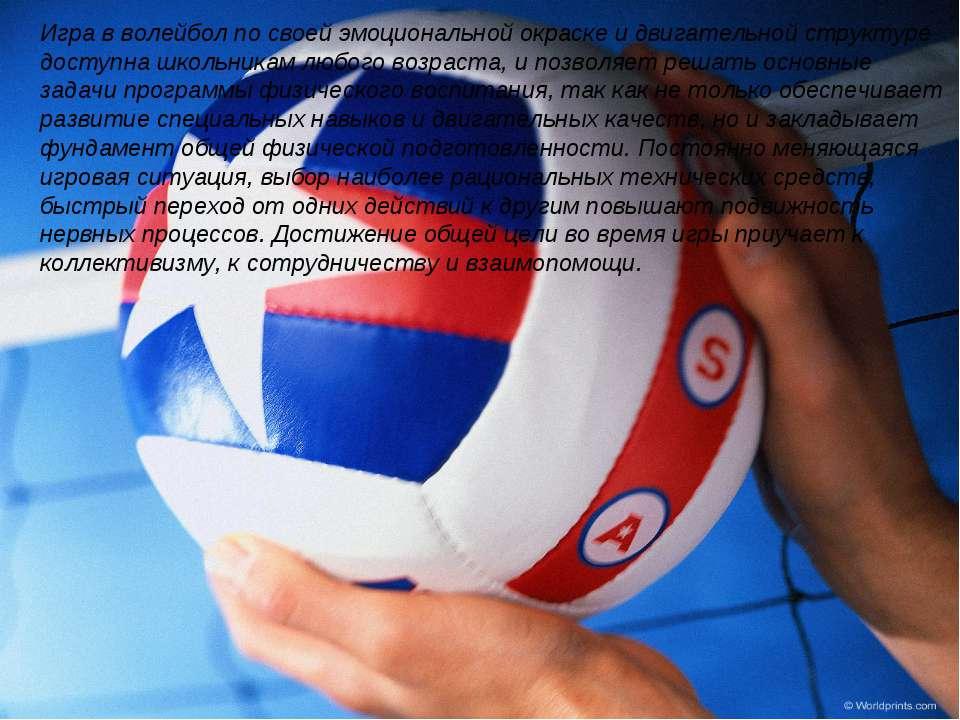 Игра в волейбол по своей эмоциональной окраске и двигательной структуре досту...