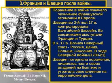 3.Франция и Швеция после войны. Густав Адольф II и Карл XII. Мощь Швеции. Пор...