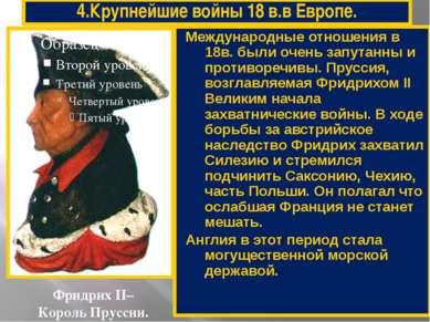 4.Крупнейшие войны 18 в.в Европе. Фридрих II– Король Пруссии. Международные о...