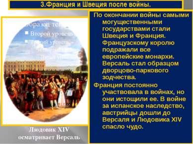 3.Франция и Швеция после войны. Людовик XIV осматривает Версаль По окончании ...