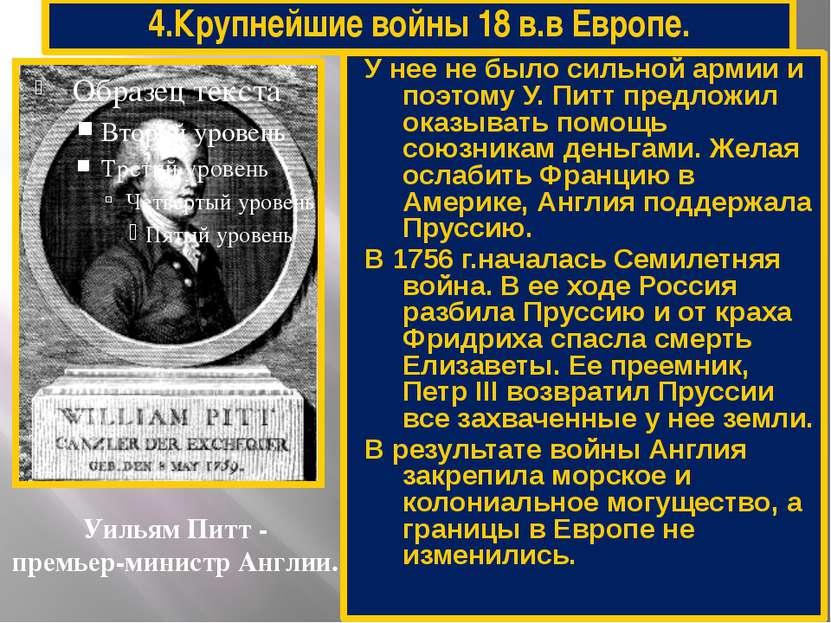 4.Крупнейшие войны 18 в.в Европе. Уильям Питт - премьер-министр Англии. У нее...