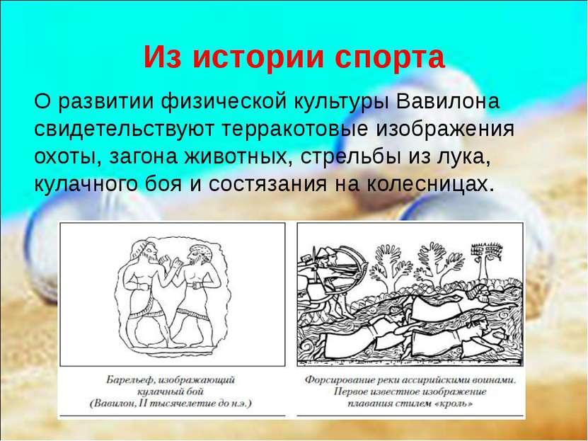 Из истории спорта О развитии физической культуры Вавилона свидетельствуют тер...