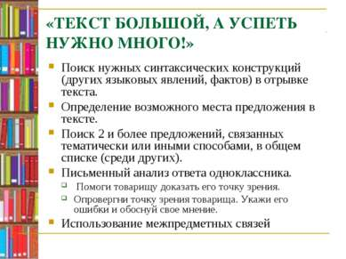«ТЕКСТ БОЛЬШОЙ, А УСПЕТЬ НУЖНО МНОГО!» Поиск нужных синтаксических конструкци...