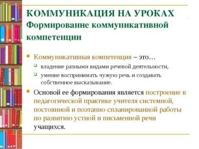 КОММУНИКАЦИЯ НА УРОКАХ Формирование коммуникативной компетенции Коммуникативн...