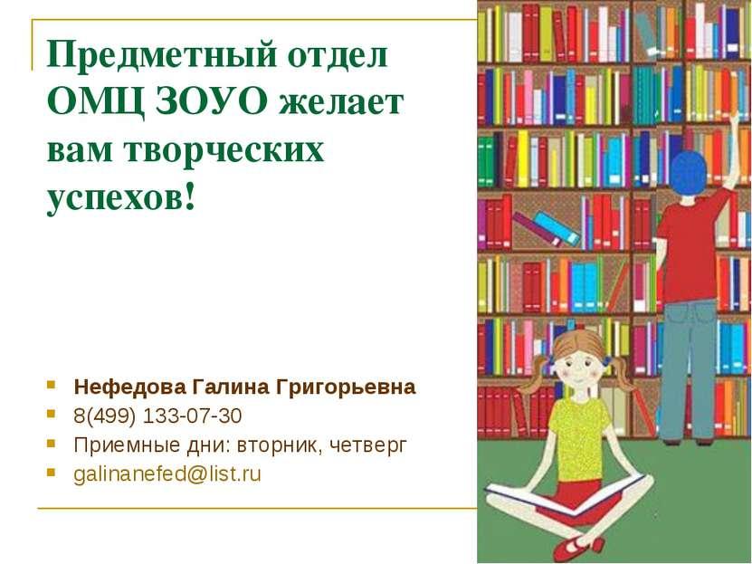 Предметный отдел ОМЦ ЗОУО желает вам творческих успехов! Нефедова Галина Григ...