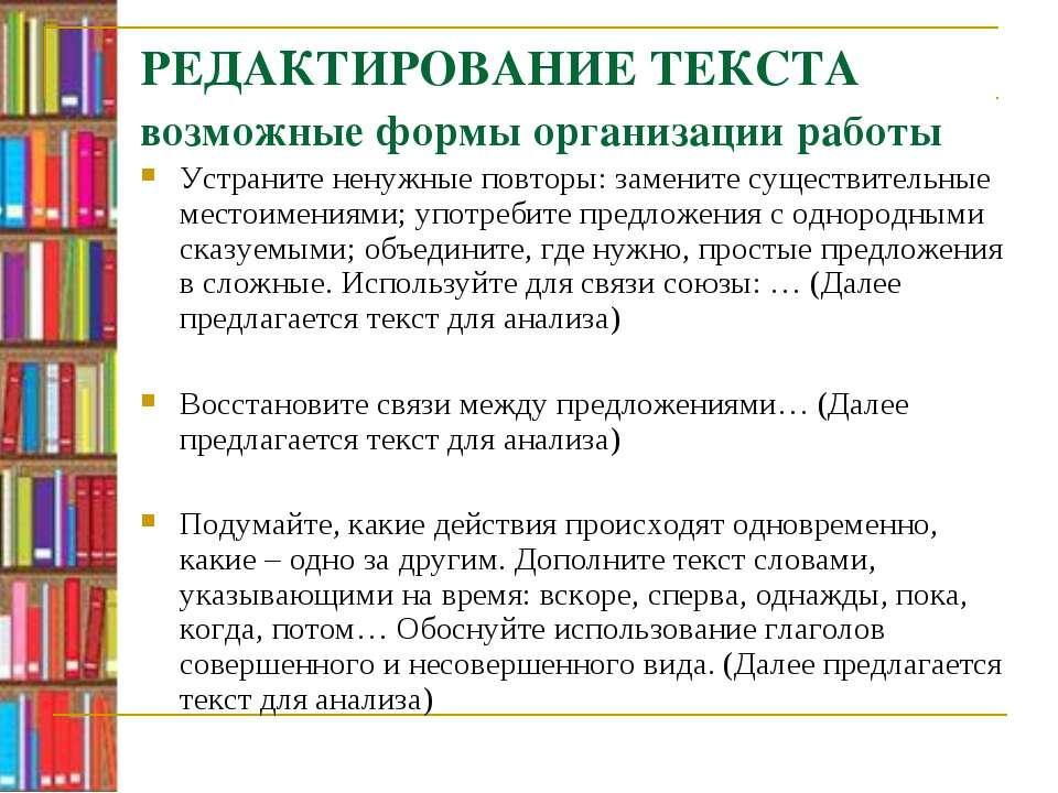 РЕДАКТИРОВАНИЕ ТЕКСТА возможные формы организации работы Устраните ненужные п...
