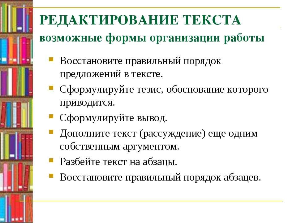 РЕДАКТИРОВАНИЕ ТЕКСТА возможные формы организации работы Восстановите правиль...