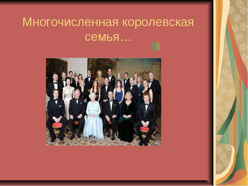 Многочисленная королевская семья…