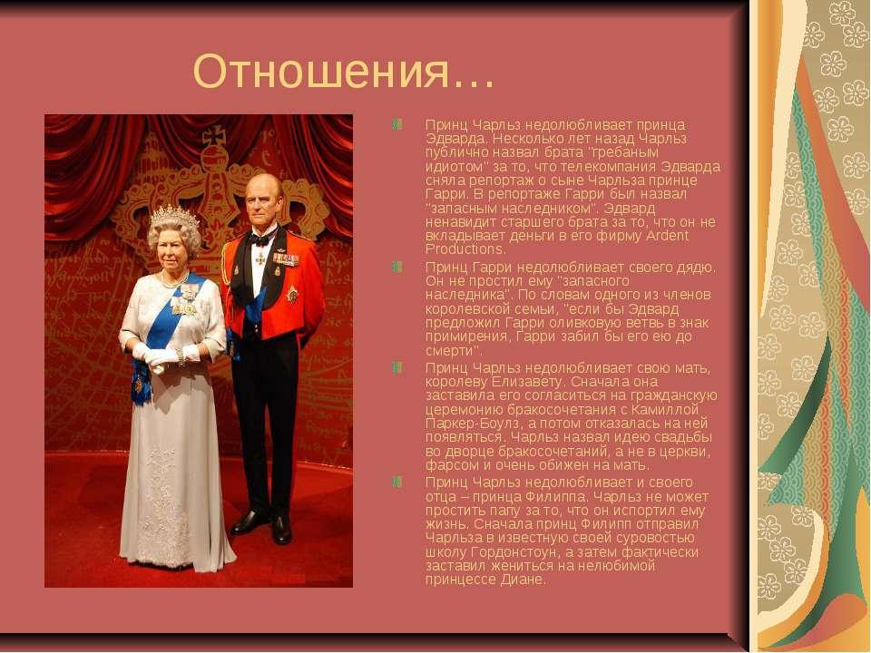 Отношения… Принц Чарльз недолюбливает принца Эдварда. Несколько лет назад Чар...