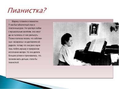 Марину готовили в пианистки: У нее был абсолютный слух и пластичные руки. Не ...