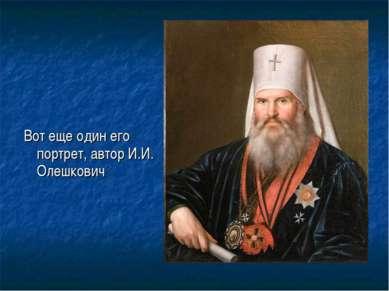 Вот еще один его портрет, автор И.И. Олешкович