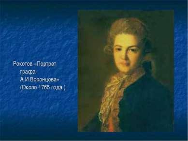 Рокотов.«Портрет графа А.И.Воронцова». (Около 1765 года.)