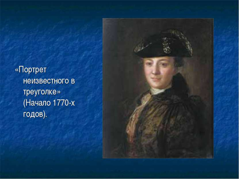 «Портрет неизвестного в треуголке» (Начало 1770-х годов).