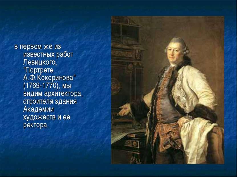"""в первом же из известных работ Левицкого, """"Портрете А.Ф.Кокоринова"""" (1769-177..."""
