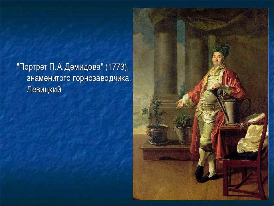 """""""Портрет П.А.Демидова"""" (1773), знаменитого горнозаводчика. Левицкий"""