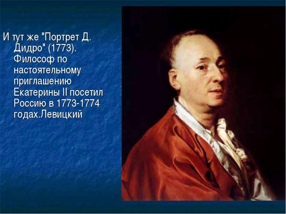 """И тут же """"Портрет Д. Дидро"""" (1773). Философ по настоятельному приглашению Ека..."""