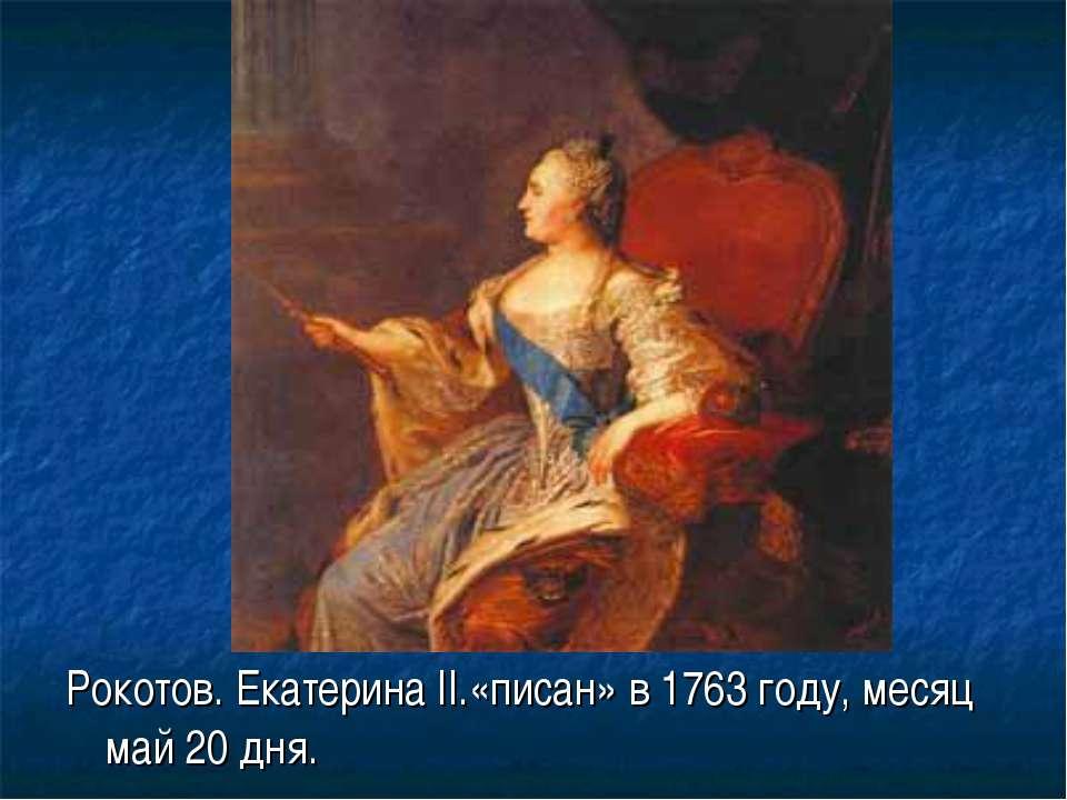 Рокотов. Екатерина II.«писан» в 1763 году, месяц май 20 дня.