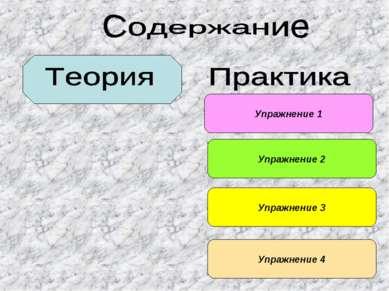 Упражнение 1 Упражнение 2 Упражнение 3 Упражнение 4