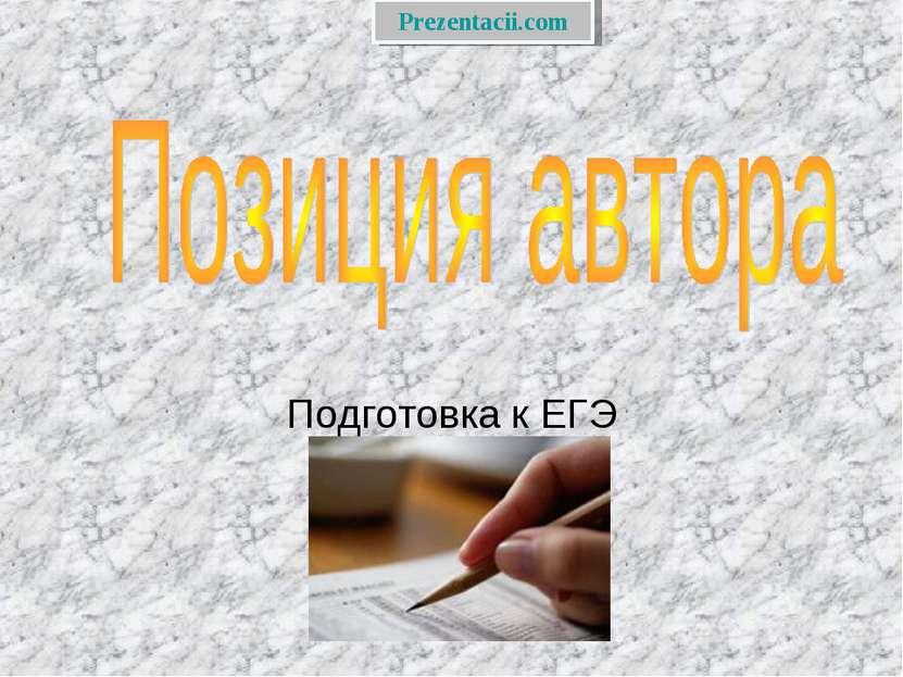Подготовка к ЕГЭ Prezentacii.com