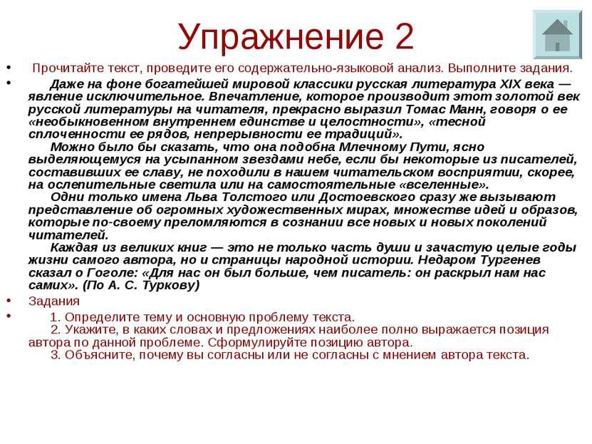 Упражнение 2 Прочитайте текст, проведите его содержательно-языковой анализ. ...