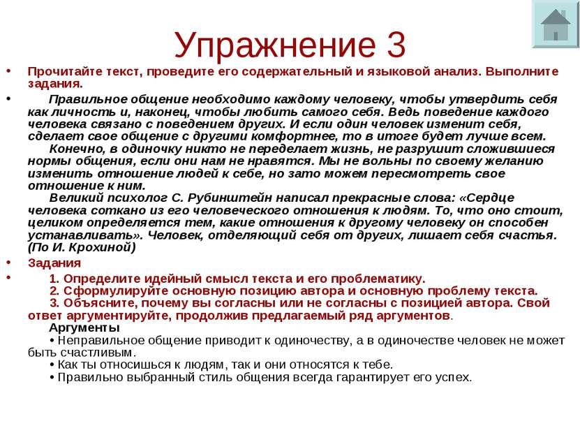 Упражнение 3 Прочитайте текст, проведите его содержательный иязыковой анализ...