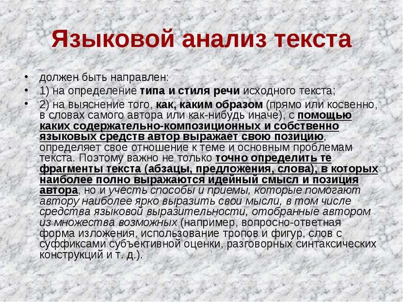 Языковой анализ текста должен быть направлен: 1)на определение типа и стиля ...