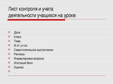 Лист контроля и учета деятельности учащихся на уроке Дата Класс Тема Ф.И. уч-...