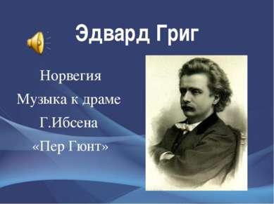 Эдвард Григ Норвегия Музыка к драме Г.Ибсена «Пер Гюнт»