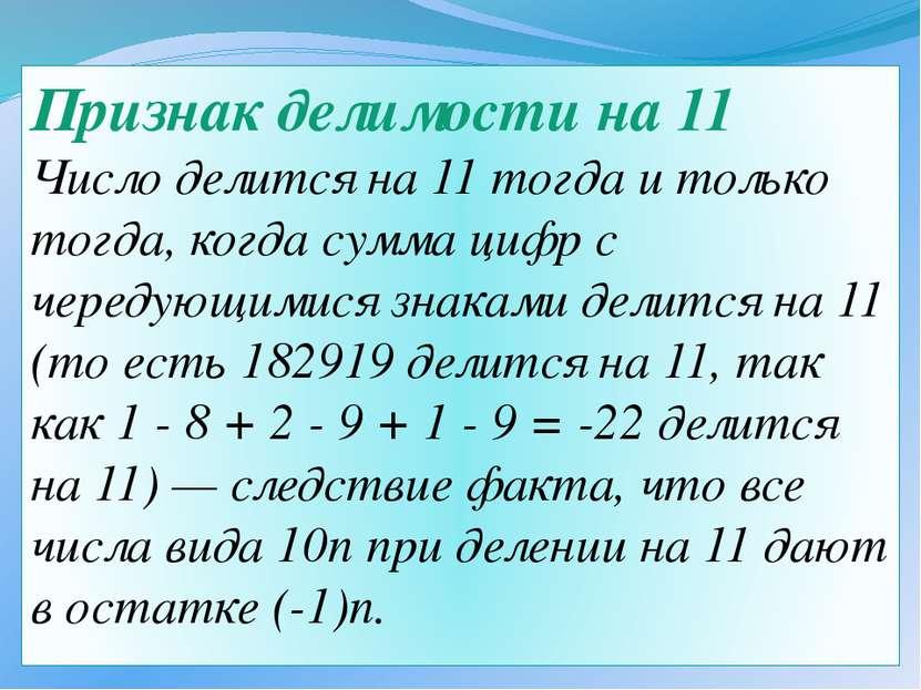 Признак делимости на 11 Число делится на 11 тогда и только тогда, когда сумма...