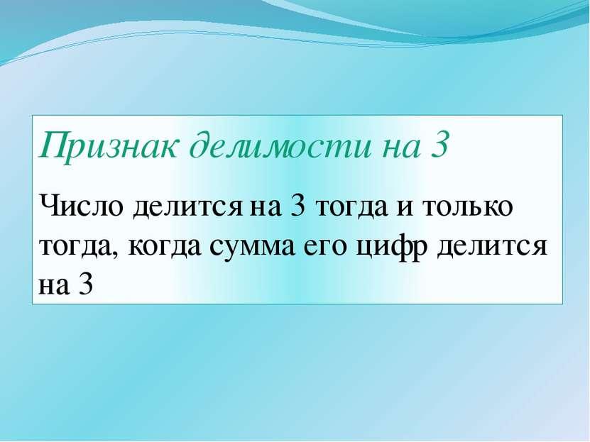 Признак делимости на 3 Число делится на 3 тогда и только тогда, когда сумма е...
