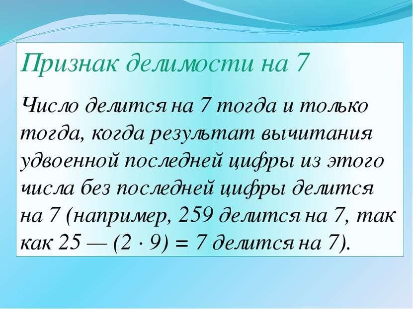 Признак делимости на 7 Число делится на 7 тогда и только тогда, когда результ...