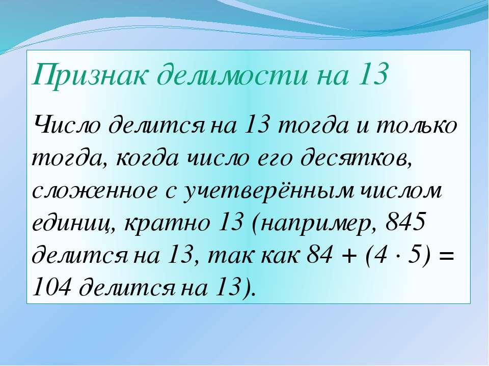 Признак делимости на 13 Число делится на 13 тогда и только тогда, когда число...