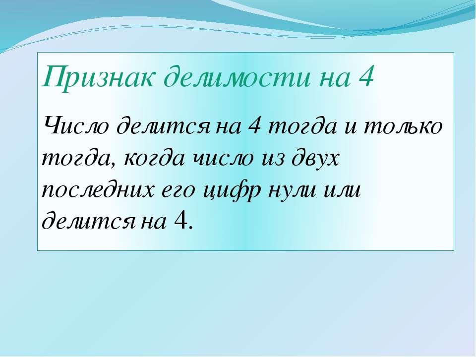 Признак делимости на 4 Число делится на 4 тогда и только тогда, когда число и...
