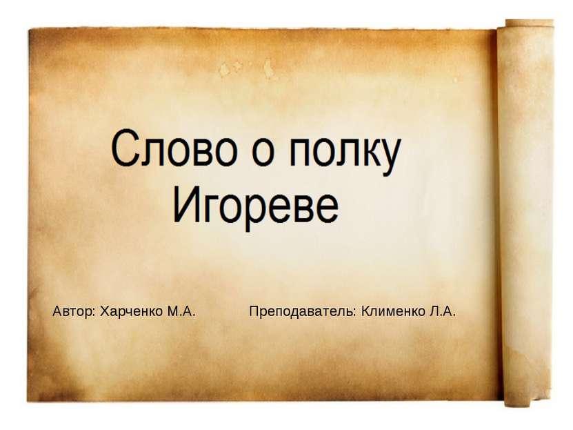 Автор: Харченко М.А. Преподаватель: Клименко Л.А.