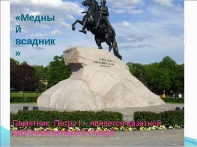«Медный всадник» Памятник Петру I – является визитной карточкой великого города.