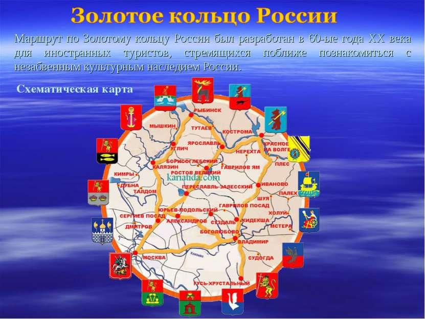 Маршрут по Золотому кольцу России был разработан в 60-ые года XX века для ино...