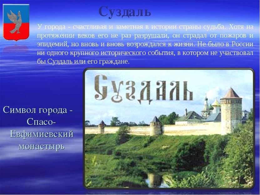 Символ города - Спасо-Евфимиевский монастырь Суздаль У города - счастливая и ...