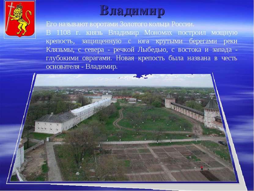Владимир Его называют воротами Золотого кольца России. В 1108 г. князь Владим...