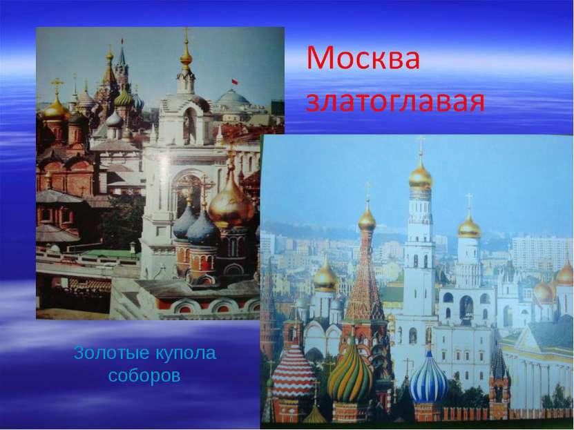 Золотые купола соборов