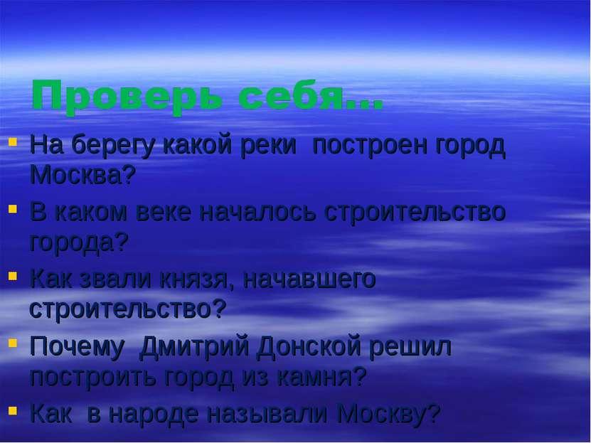 На берегу какой реки построен город Москва? В каком веке началось строительст...