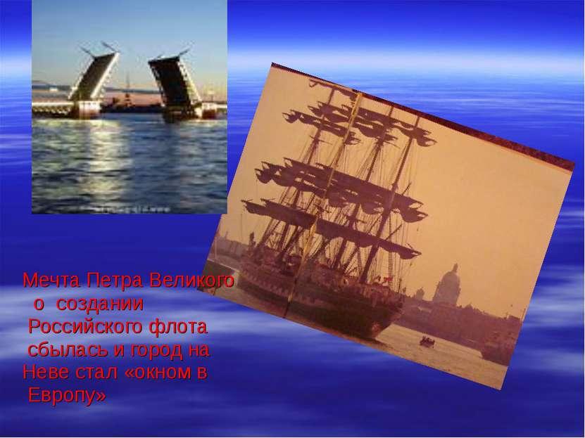 Мечта Петра Великого о создании Российского флота сбылась и город на Неве ста...